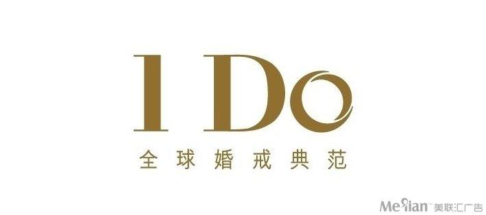项目概述:国际权威钻石机构HIERSUN推出全球第一家专业婚戒品牌,专注于婚戒的生产、研发与销售。是全球珠宝领域唯一一家以细分市场策略进入的品牌,I DO婚戒以超越极致之美的设计以及毫不妥协的品质,成为全球众多情侣的幸福标志。 I DO公司于2018年3月与我公司签订合作协议,委托对其公司品牌形象宣传进行设计。